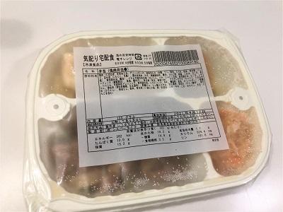 まごころケア食冷凍