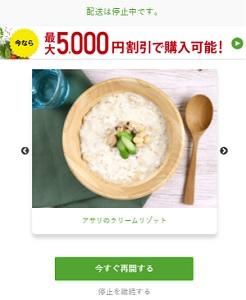 nosh5000円割引特典