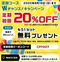sugisapo-coupon