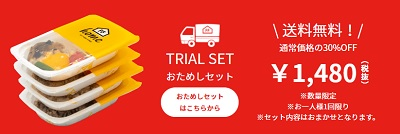 FIT FOOD HOMEお試し
