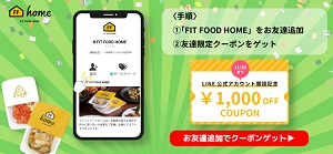 FIT FOOD HOME(フィットフードホーム)LINEクーポン