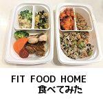 【口コミ】FIT FOOD HOME(フィットフードホーム )評判・感想ブログ。