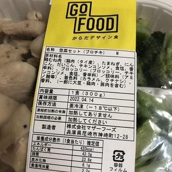 GOFOOD (ゴーフード)添加物