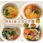 ウェルネスダイニング野菜を楽しむスープ食口コミ評判