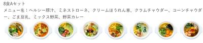 ウェルネスダイニング野菜を楽しむスープ食送料無料