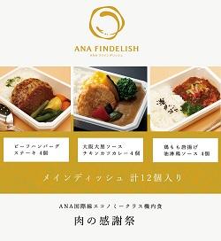 ANA機内食楽天